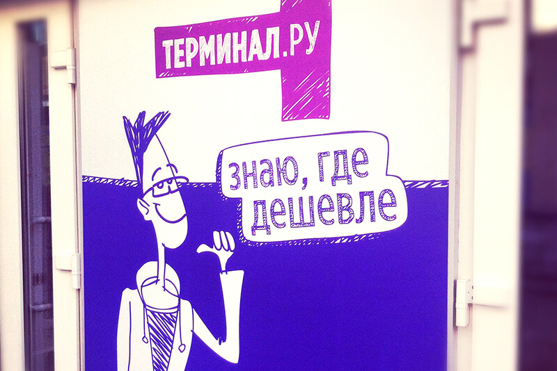 Terminal.ru. Дизайн мультиканального магазина